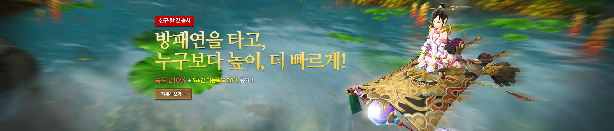 신규 탈 것 화려한 황룡무늬 방패연 출시!