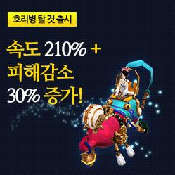 신규 탈 것 출시! 풍백의 겨울바람 호리병!