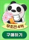 무조건 4억. 꽃을 든 팬디 - 구매하기