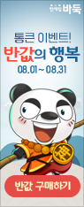 바둑 PLUS+ 통~큰 이벤트 반값의 행복!