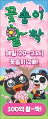2018 봄맞이 바둑머니 대축제 <꽃 펭키를 찾아라!> - 이벤트 바로가기