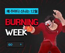 매 주마다 신나는 12월 Burning Week!