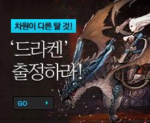신규 탈 것 드라켄 출시