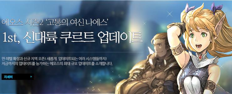 1st, 신대륙 쿠르트 업데이트