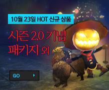 10월 23일 HOT 신규 상품
