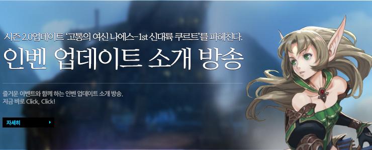 시즌 2.0업데이트. '고통의 여신 나에스-1st 신대륙 쿠르트'를 파헤친다.