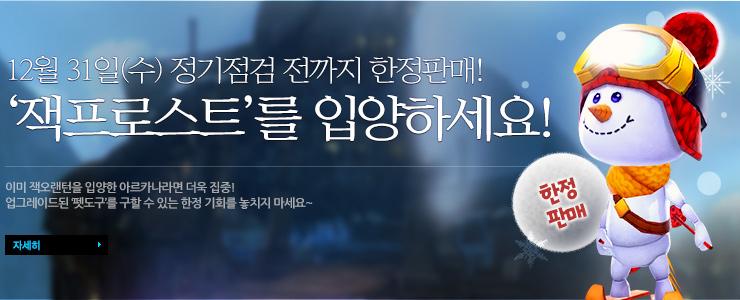 12월 31일(수) 정기점검 전까지 한정판매!