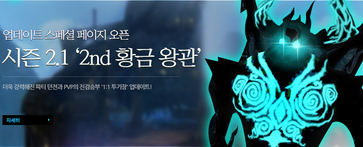 더욱 강력해진 파티던전과 '1:1 투기장' 업데이트!