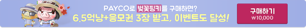 PAYCO로 벚꽃핑키를 구매하면? 6.5억냥 + 응모권 3장 받고, 이벤트도 달성 - 구매하기 (10,000원)