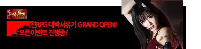 ü���� �� RPG ��ڼ����� GRAND OPEN! ��� �����̺�Ʈ ������!
