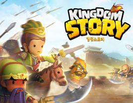 킹덤스토리: 삼국지RPG