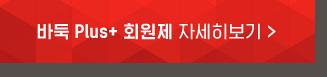 바둑 Plus+ 회원제 자세히 보기 >