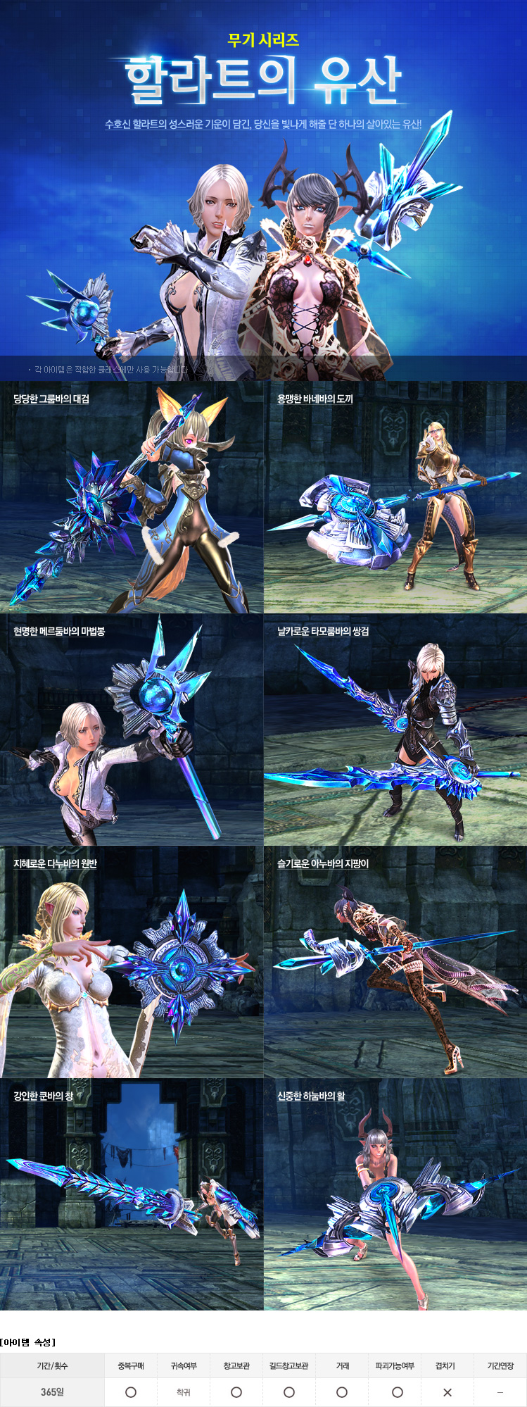 how to play tera with proxy