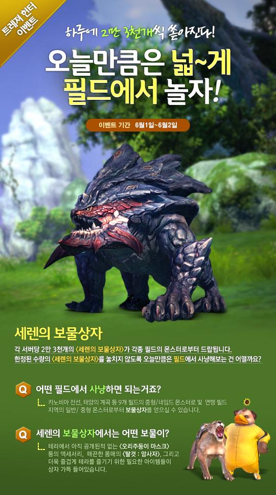 Tera Corée (skin, pet...) %EA%B3%B5%EC%A7%80%EC%9D%B4%EB%AF%B8%EC%A7%80