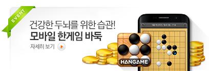 [사천성] 모바일 바둑 소개