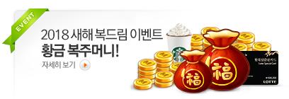 [바둑] 황금 복주머니 이벤트