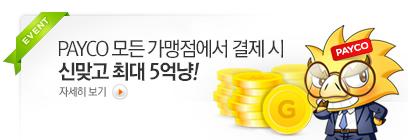[캐쥬얼] 페이코 제휴 이벤트